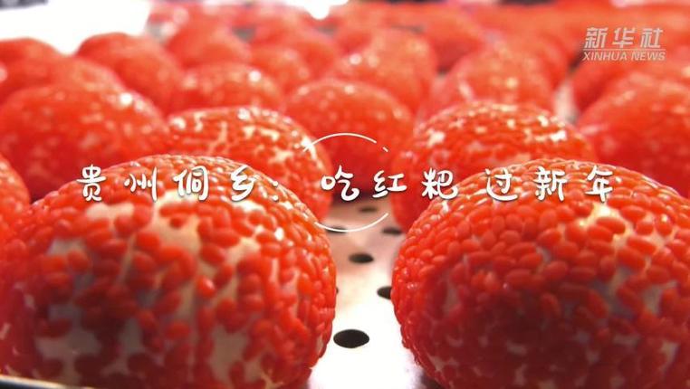 貴州侗鄉:吃紅粑 過新年