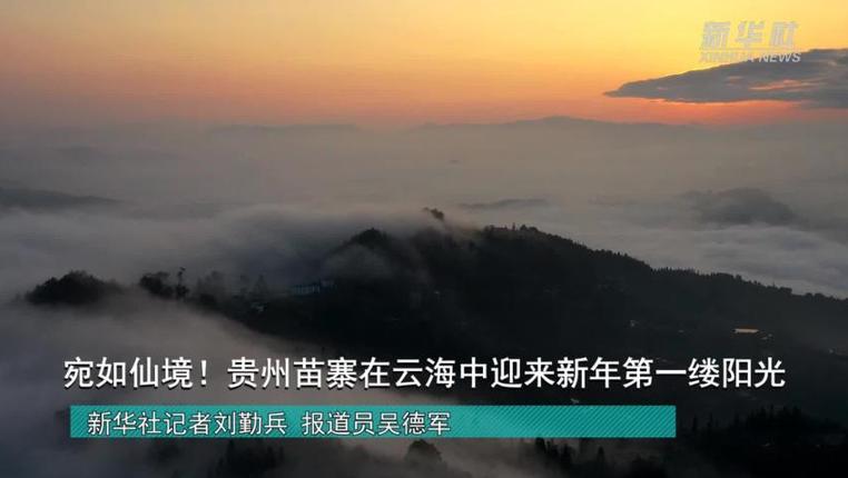 宛如仙境!貴州苗寨在雲海中迎來新年第一縷陽光