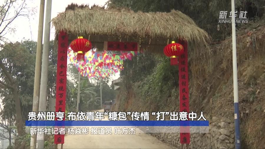 """貴州冊亨:布依青年""""糠包""""傳情 """"打""""出意中人"""