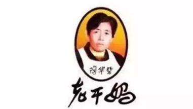 【預告】新華財經獨家專訪老幹媽創始人陶華碧