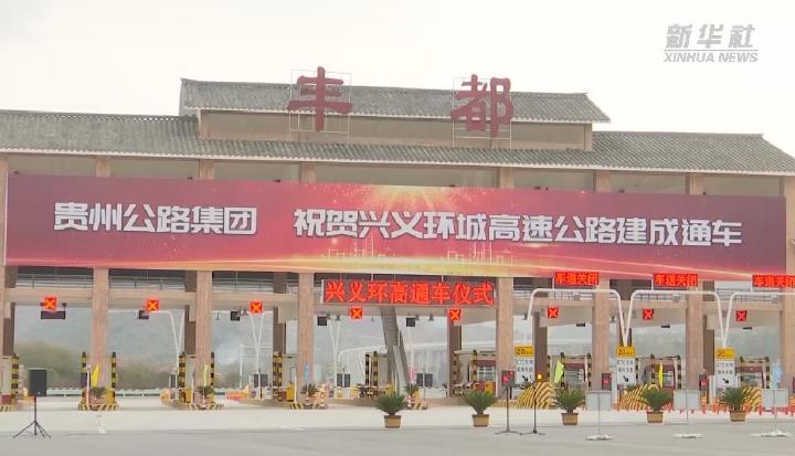 車在景中行!貴州省興義環城高速正式通車