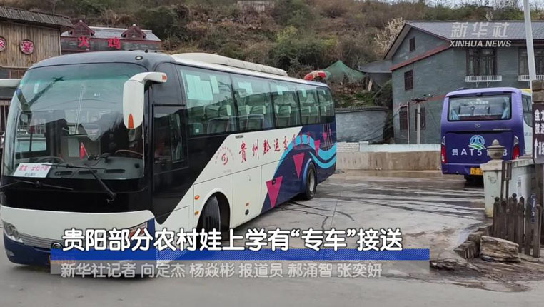 """貴陽部分農村娃上學有""""專車""""接送"""