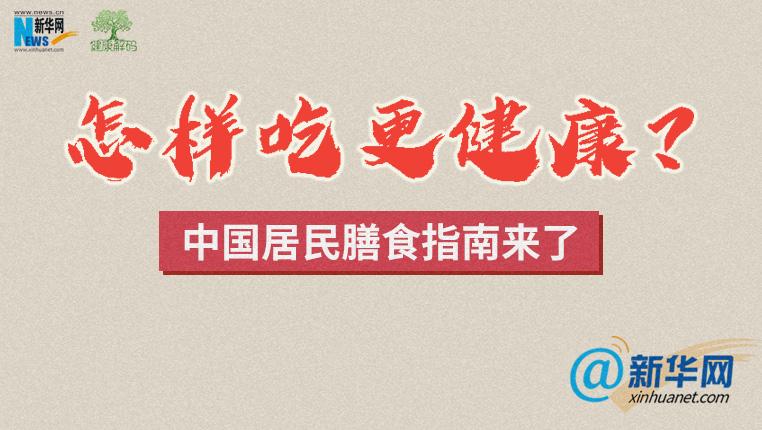 怎樣吃更健康?中國居民膳食指南來了