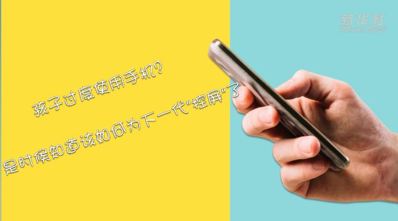 """孩子過度使用手機?是時候知道該如何為下一代""""控屏""""了"""