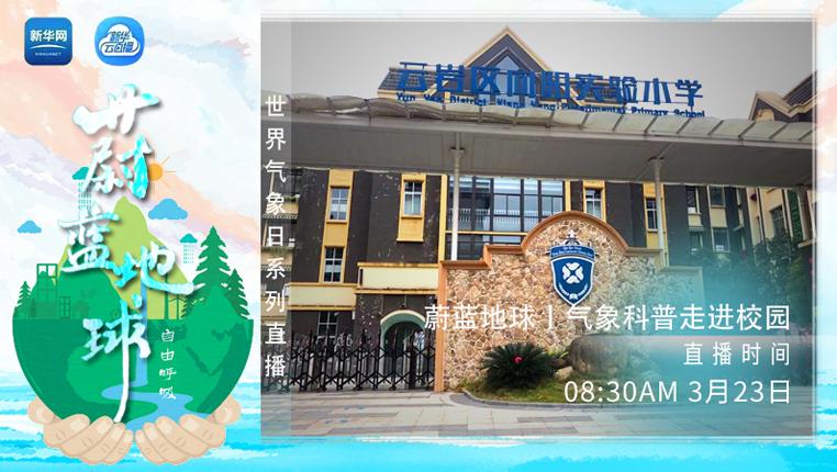 【新華雲直播】蔚藍地球丨氣象科普走進校園