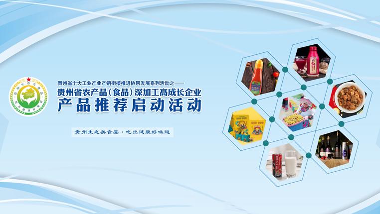 新華雲直播丨貴州省農産品(食品)深加工高成長企業産品推薦啟動活動