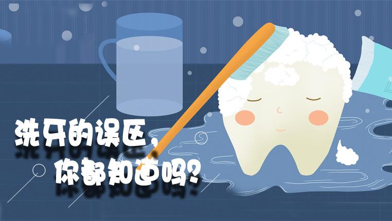 60秒健康貼士|洗牙的誤區,你都知道嗎?