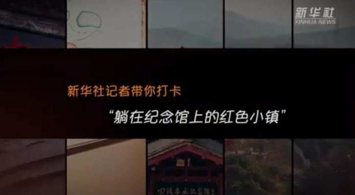 """新華社記者帶你打卡""""躺在紀念館上的紅色小鎮"""""""