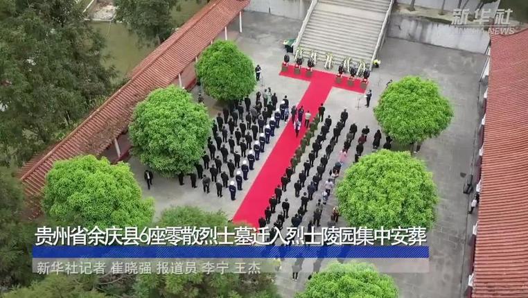 貴州省余慶縣6座零散烈士墓遷入烈士陵園集中安葬
