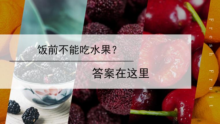60秒健康貼士|飯前不能吃水果?答案在這裏