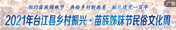 2021年臺江縣鄉村振興·苗族姊妹節民俗文化周