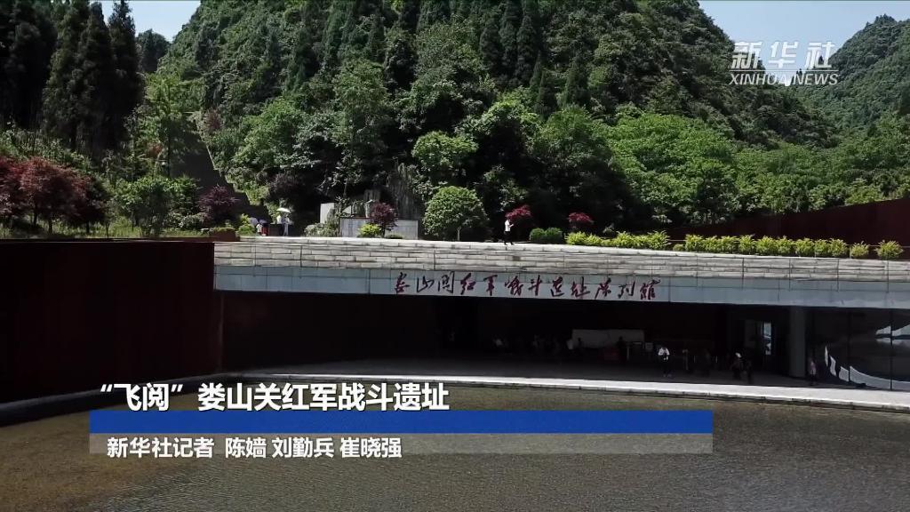 """微視頻丨""""飛閱""""婁山關紅軍戰鬥遺址"""