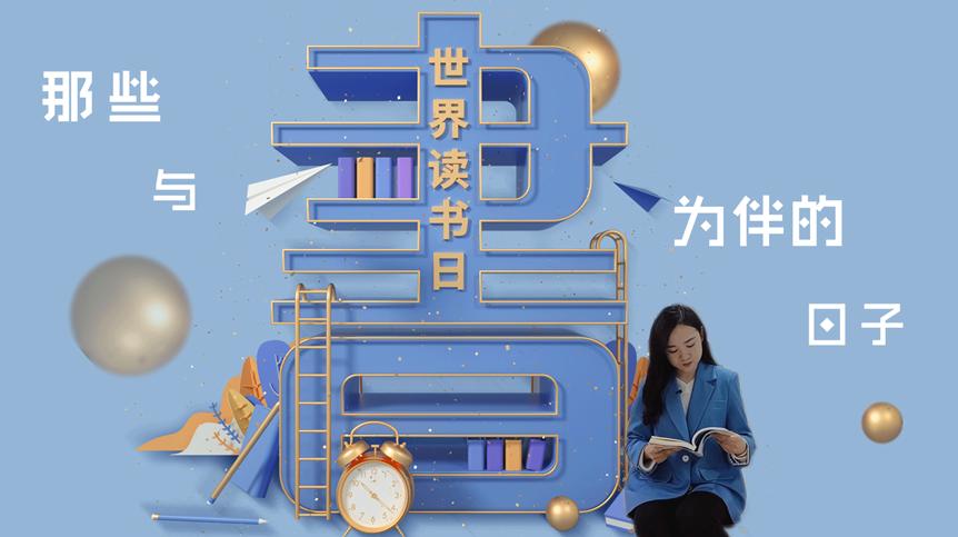 【尋味】世界讀書日丨那些與書為伴的日子