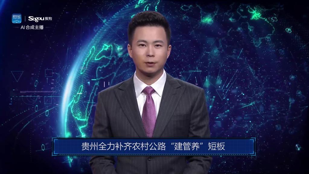"""AI合成主播丨貴州全力補齊農村公路""""建管養""""短板"""