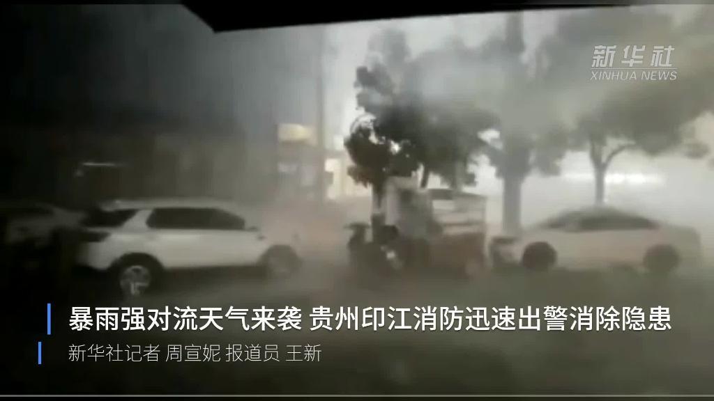 暴雨強對流天氣來襲 貴州印江消防迅速出警消除隱患