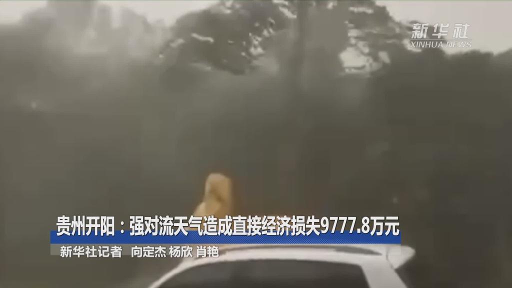 貴州開陽:強對流天氣造成直接經濟損失9777.8萬元
