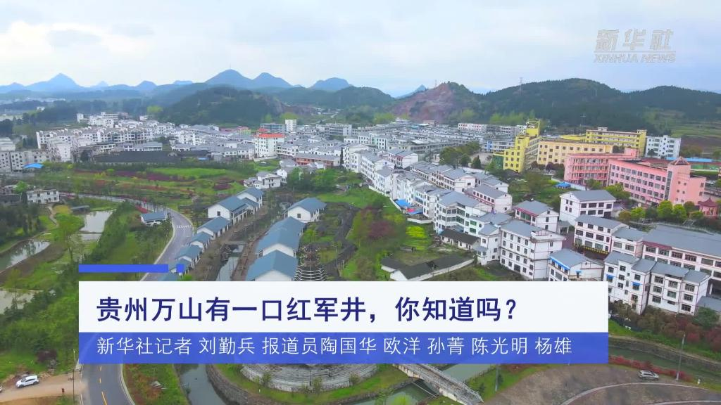 貴州萬山有一口紅軍井,你知道嗎?