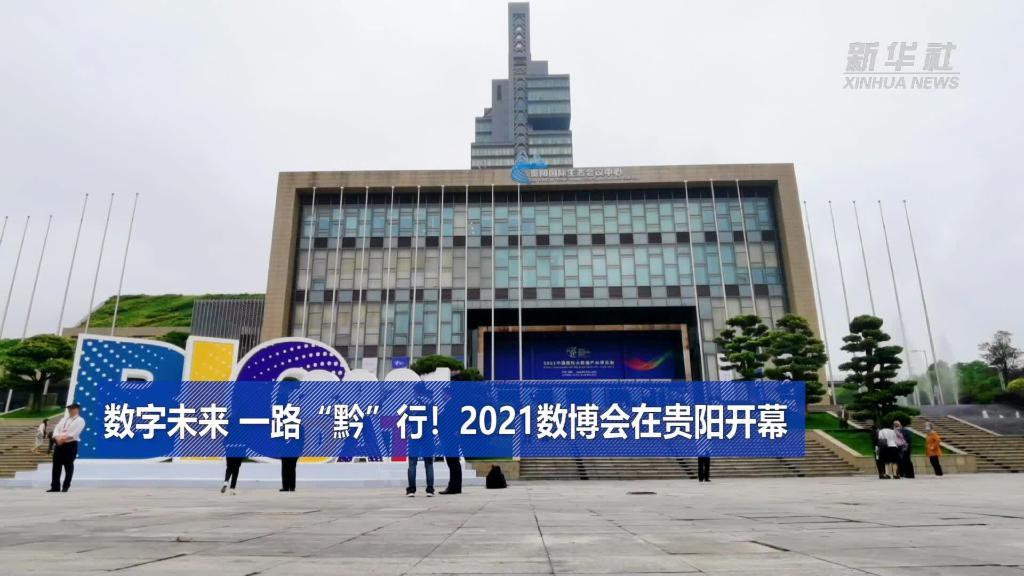 """數字未來 一路""""黔""""行!2021數博會在貴陽開幕"""
