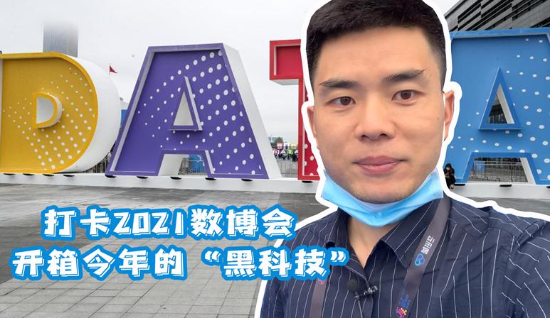 """打卡2021數博會 開箱今年的""""黑科技"""""""