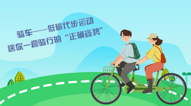 """騎車——低碳代步運動 送你一套騎行的""""正確姿勢"""""""