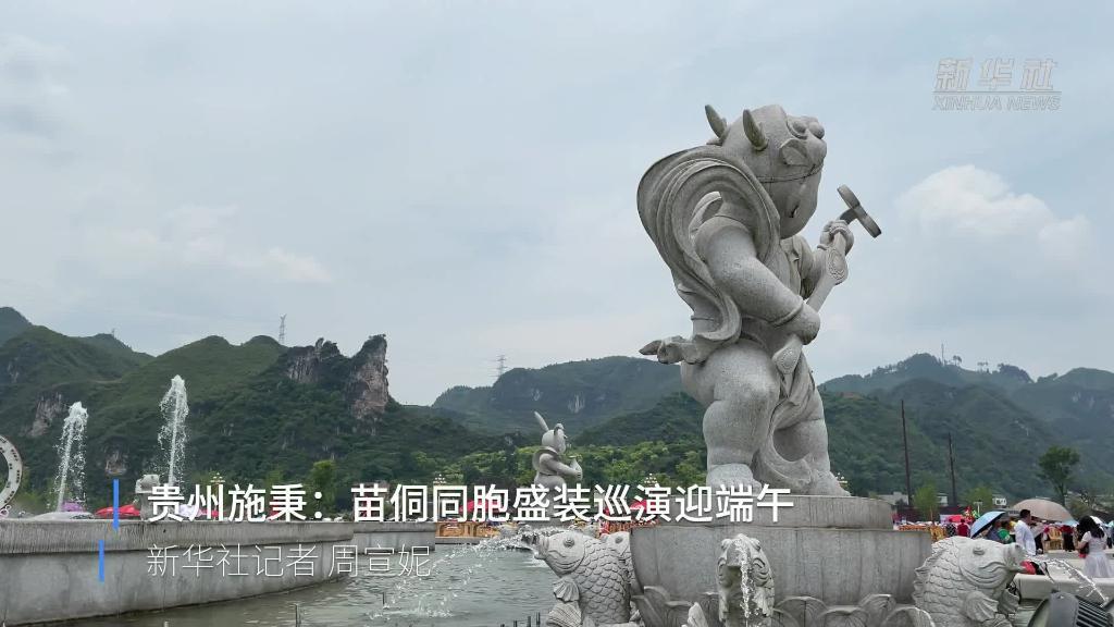 貴州施秉:苗侗同胞盛裝巡演迎端午