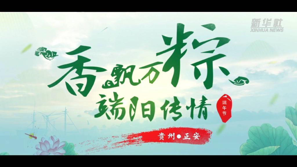 貴州正安:香飄萬粽 端陽傳情