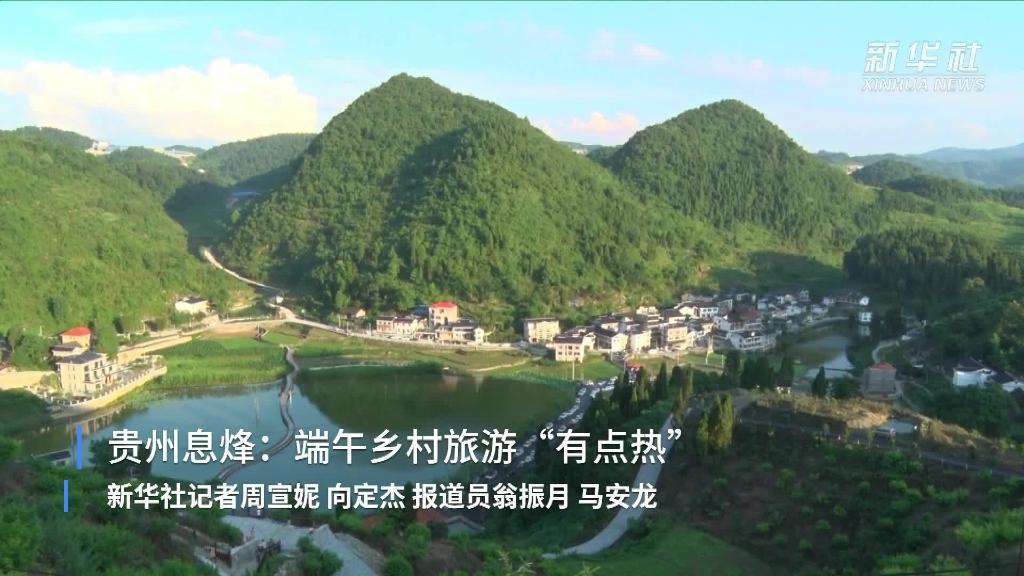 """貴州息烽:端午鄉村旅遊""""有點熱"""""""