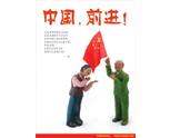 中國,前進!