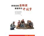 新聞戰線走轉改 基層採訪中國夢