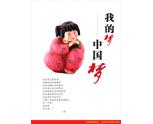 我的夢·中國夢