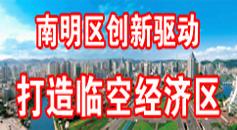 南明區創新驅動 打造臨空經濟區