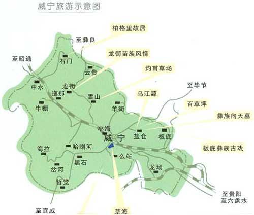 贵州西大门 威宁欢迎您