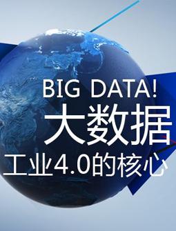 """大数据+工业深度融合 """"智慧贵州""""扬帆起"""
